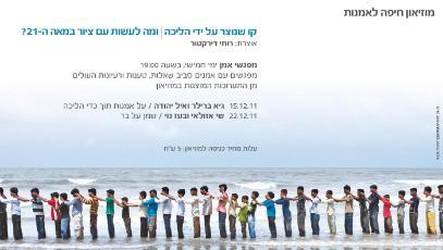 Site rencontre israel gratuit